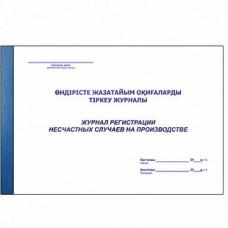 Журнал регистрации несчастных случаев на производстве А4,50л блок офсетный