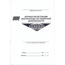 Журнал регистрации инструктажа по пожарной безопасности А4