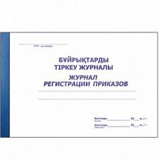 Журнал регистрации приказов А4 50л блок офсетный