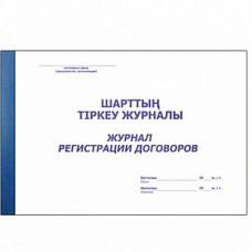 Журнал регистрации договоров А4 50л блок офсетный