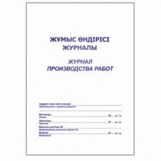 Журнал производства работ А4 50л блок газетный