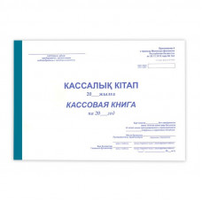 Кассовая книга А4, 50л блок офсетный