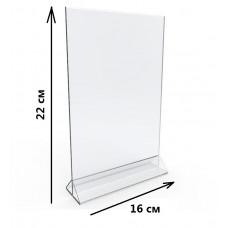 Подставка для рекламных материалов пластиковая 160*220 мм вертикальная, 2905 Kejea