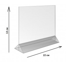 Подставка для рекламных материалов пластиковая 220*130мм горизонтальная, 2907 Kejea
