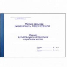 Журнал регистраций инструктажа на рабочем месте А4 70л блок офсетный