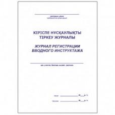 Журнал регистраций вводного инструктажа А4 50л блок офсетный
