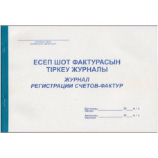 Журнал регистрации счетов-фактур А4,50л блок офсетный